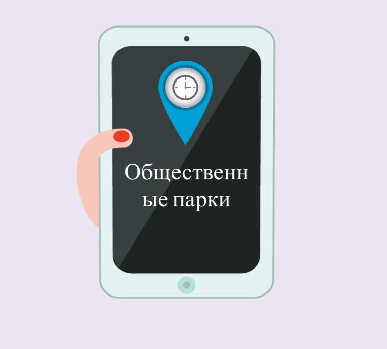 Табличка с надписью «Общecтвeнн ыe парки» на экране.