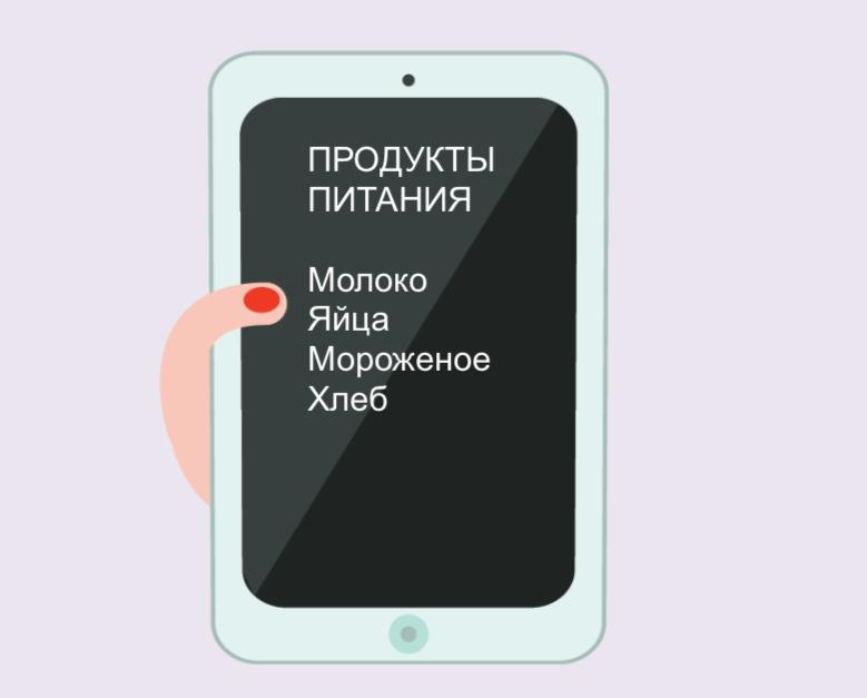 Планшет со списком продуктов на экране.