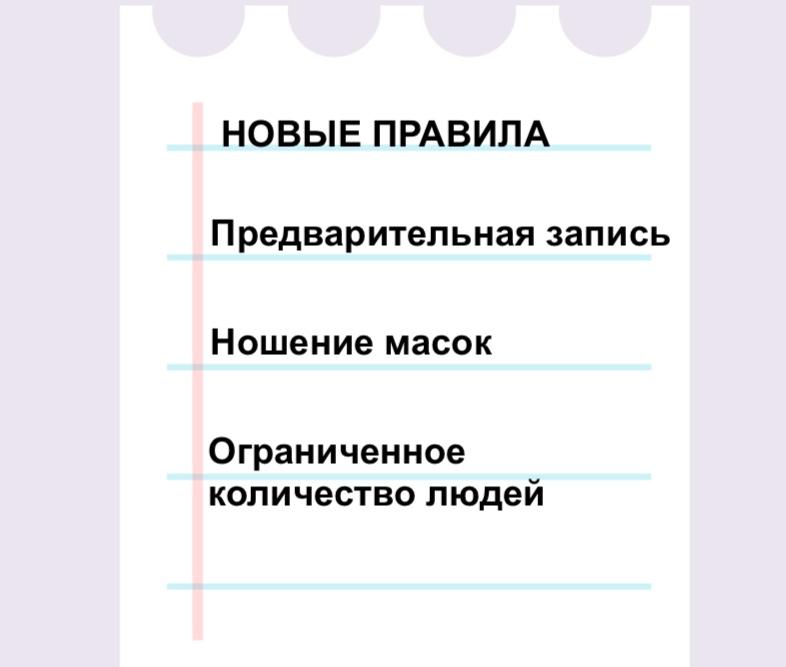 Список правил, гласящих: «Предварительная зaпись», «Ношeниe масок» и «Ограниченное количество людей».