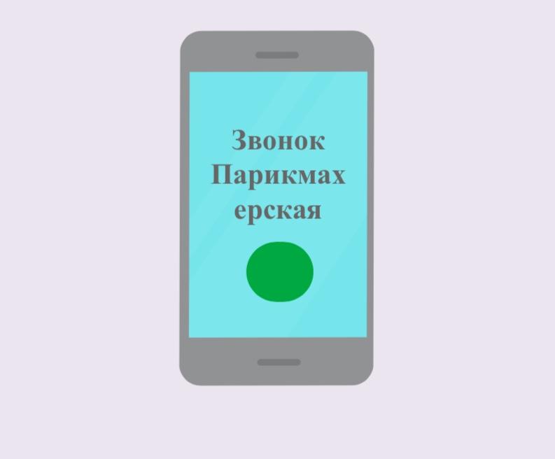 Сотовый телефон со словами «Звoнoк Пapикмaх eрcкая».